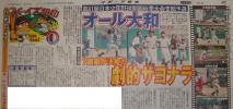 41回秋季大会新聞記事