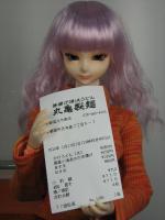 100117_Marugame_Seimen.jpg