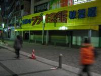 Akihabara_Night_2.jpg