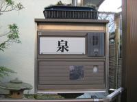 Izumike_2.jpg