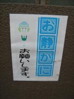Izumike_3.jpg