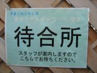 Izumike_6.jpg