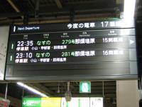 Return_from_Oomiya.jpg