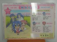Satte_Juuminhyou_2.jpg