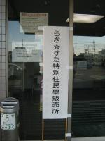 Satte_Shiyakusho_Enterance_2.jpg