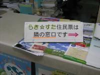 Satte_Shiyakusho_Enterance_4.jpg