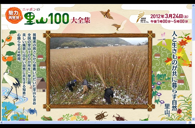 a-魅力再発見!ニッポンの里山100大全集|NHK-180802