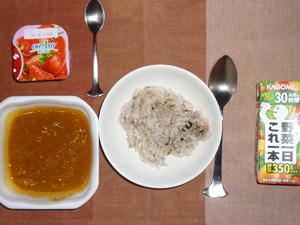 チキンカレー,胚芽押麦入り五穀米,野菜ジュース,ヨーグルト