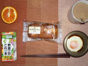ショコラデニッシュ,野菜ジュース,目玉焼き,オレンジ,コーヒー