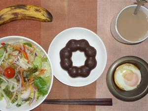 ポンデダブルショコラ,サラダ,目玉焼き,バナナ,コーヒー
