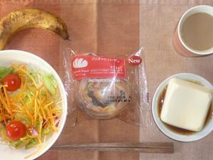 ブリオッシュ,サラダ,温奴,バナナ,カフェオレ