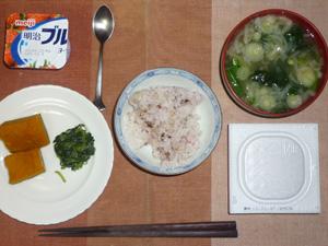 胚芽押麦入り五穀米,納豆,カボチャの煮つけ,ほうれん草のおひたし,ワカメと長ネギとほうれん草のおみそ汁,ヨーグルト