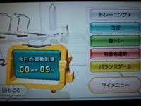 Wii Fit Plus 時間