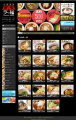 100519屋食ラー麺トップ