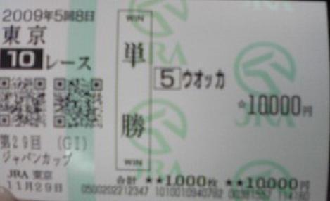 2009 JC ウオッカ