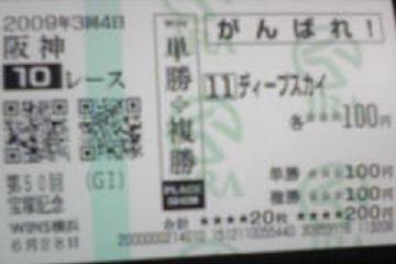 2009 宝塚 Dスカイ