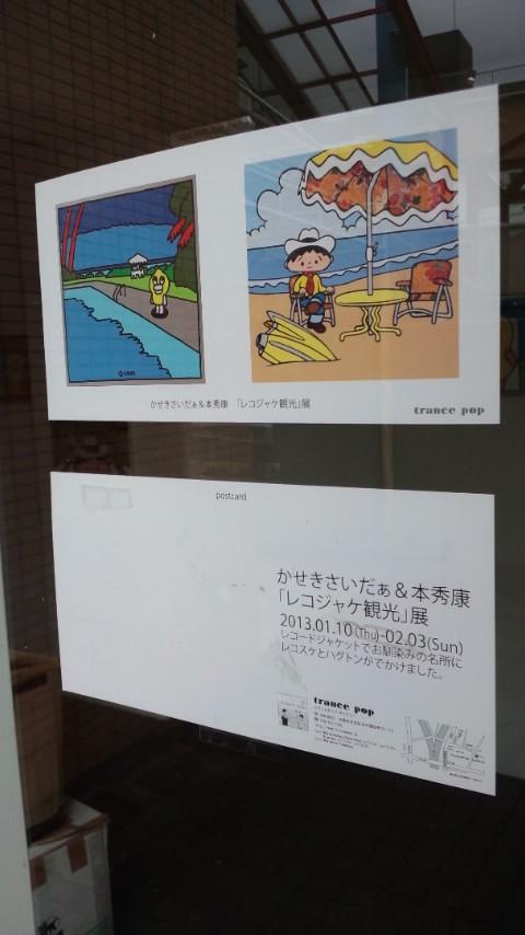 レコジャケ観光展