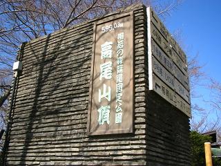 takao100314-218