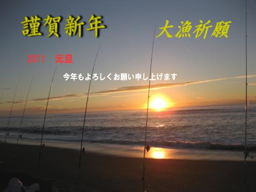 2011謹賀新年