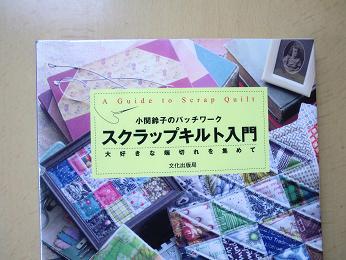 小関鈴子さんの本