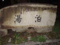yudomari.jpg