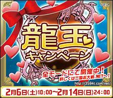 龍玉キャンペーン11回目