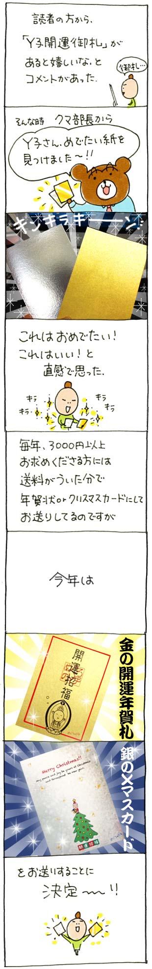 2014Y子年賀01