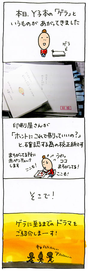 Y子本01