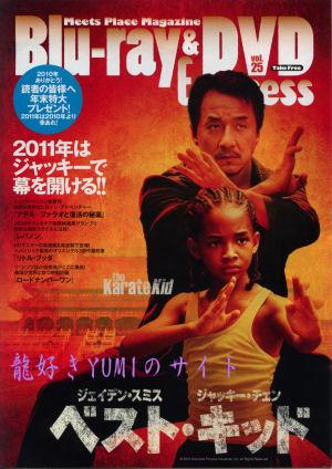 Blu-rayDVD Express25号成龍表紙