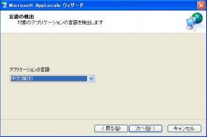 アプリケーションの言語