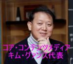 キム・グァンス代表01