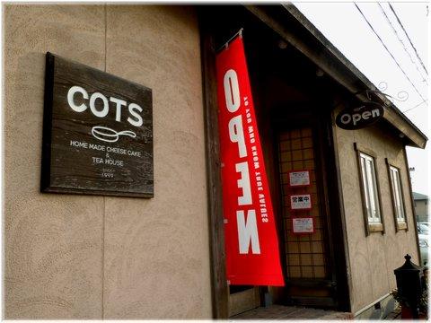 COTS@熊谷