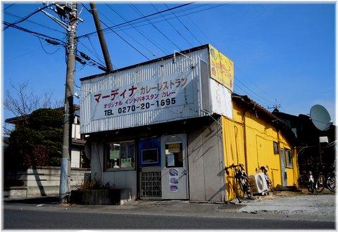 マディーナカレーレストラン@伊勢崎