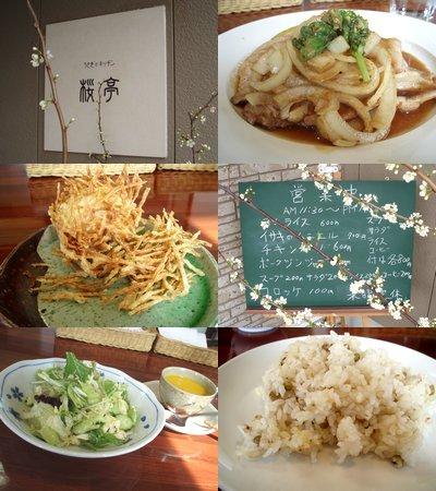 コロッケもランチもおいすぃ@うさぎのキッチン桜亭さん