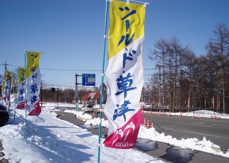 2010年 ツール・ド・草津