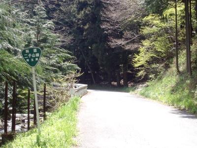 しばらく行くと林道 二子山線の標識
