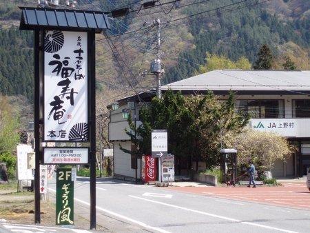 十国蕎麦はパス@道の駅上野