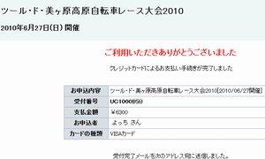 2010 ツールド美ヶ原 エントリ