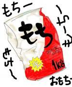 201103_mochi_1kg_eagerness.jpg