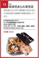 tokyo_ippin_2011_flyer.jpg