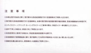 成田開運きっぷ2