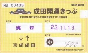 成田開運きっぷ1