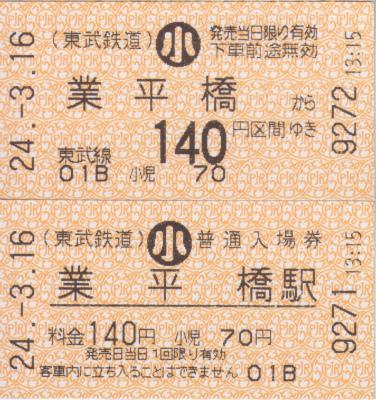narihirabashi_2.jpg