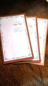 ニギ本表紙_convert_20091218161324