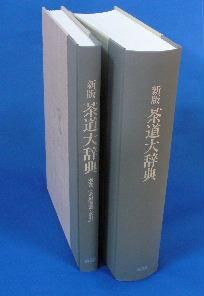 茶道具大辞典2
