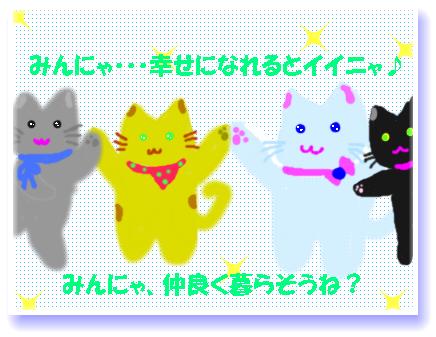 有り得ない色の猫が混ざってるのは気にしちゃダメヾ(・ω・)ノ
