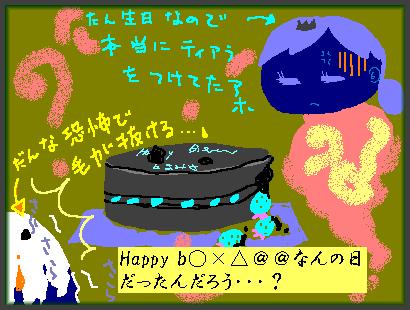 Happyなバースの日だったのかっ?阪神FANめ!!