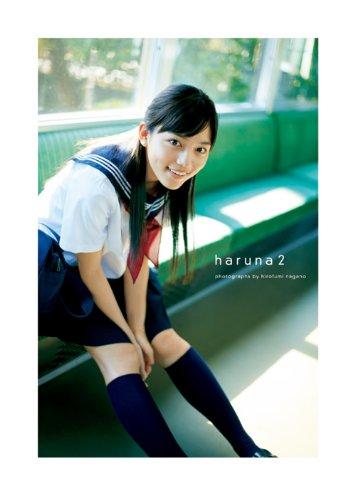 写真集 『 haruna2 』 セーラー服 川口春奈 かわぐちはるな スクール水着 体操服