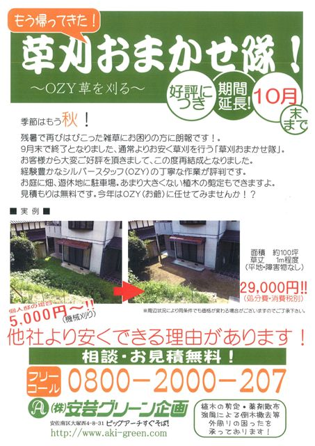 2011100618020889d.jpg