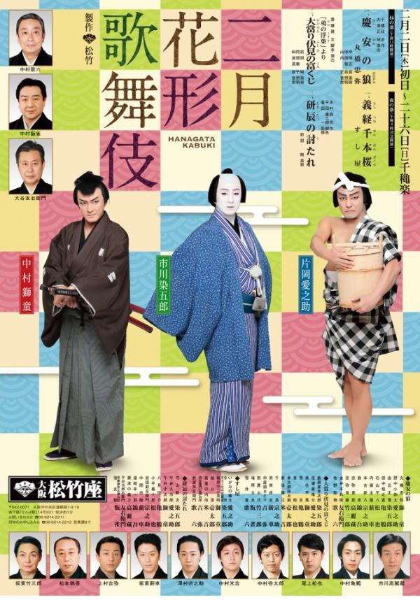 shochikuza201202b.jpg